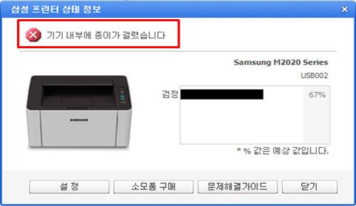 삼성 프린터 상태 정보창에 기기 내부에 종이가 걸렸습니다로 표시된 화면