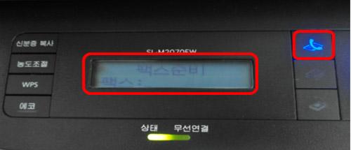 액정표시창 오른쪽 위에 있는 팩스 버튼 선택 화면