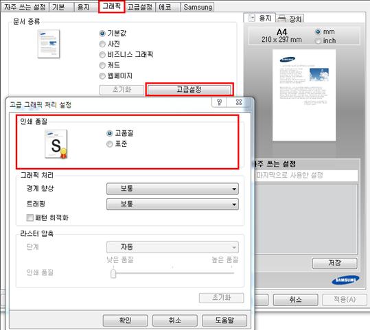 인쇄 품징을 표준으로 선택하는 화면