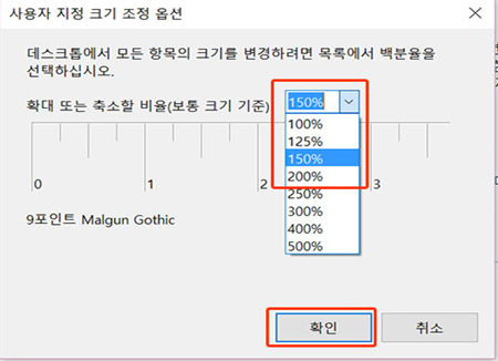 150% 에서 100%로 변경 선택하는 화면
