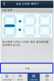 휴대폰 삼성 스마트 세탁기 어플에서 세탁기 표시창에 나타난 스마트 체크 결과 화면을 입력 후 다음을 클릭하는 이미지