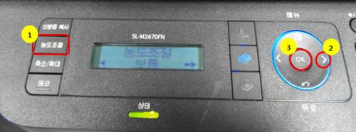 왼쪽의 농도조절 버튼 선택 후 화살표 버튼 눌러 농도조절값 변경후 ok버튼 선택 화면