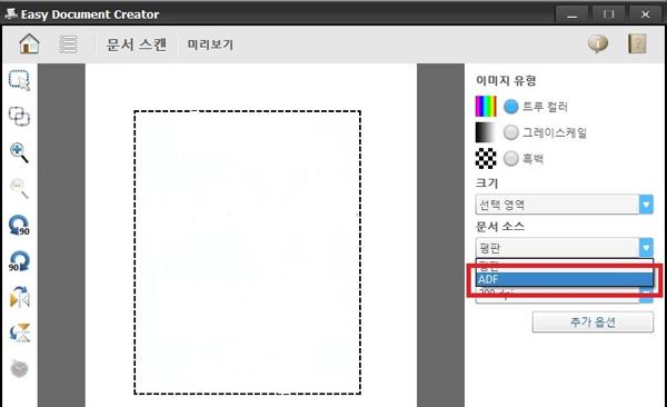 adf로 문서 소스 변경하는 화면