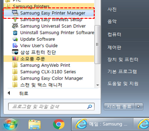 samsung easy printer manager 프로그램 실행 화면