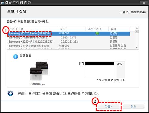 사용중인 프린터 모델 선택 후 오른쪽 아래 다음 버튼 선택 화면