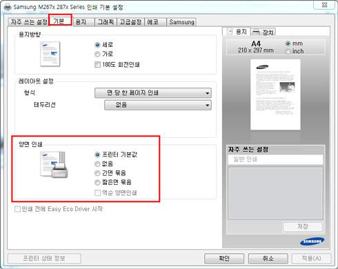 기본탭에 양면인쇄 체크 가능한 화면