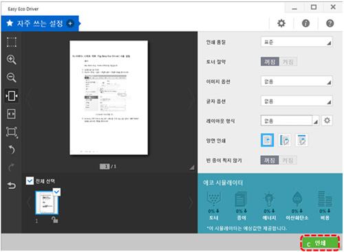 워드 인쇄 미리보기 화면에서 오른쪽 하단에 있는 인쇄버튼 선택 화면