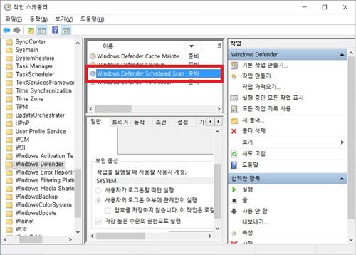 Windows Defender Scheduled Scan 더블클릭화면