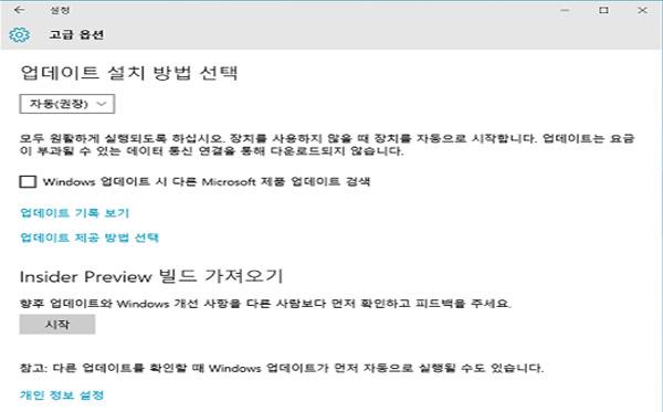 윈도우10 home 버전에 업그레이드 연기 항목 없는 고급옵션 화면