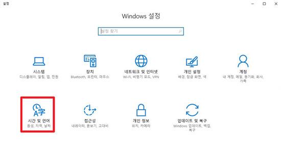 왼쪽 아래 시간 및 언어 선택 화면