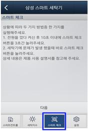 휴대폰 삼성 스마트 세탁기 어플에서 스마트 체크를 누르는 이미지