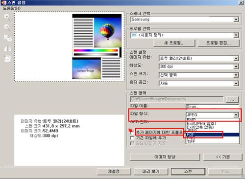 pdf로 변경하고 추가 페이지에 대한 프롬프트 체크 화면