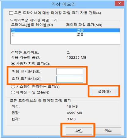 사용자 지정 크기 선택 후 크기 입력 후 설정버튼 클릭 후 맨 아래 확인버튼 선택 화면