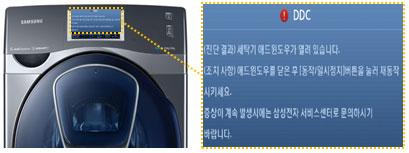세탁기 LCD 화면에 DDC 표시가 나타난 이미지