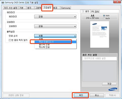 고급설정에서 인쇄 순서를 역순 인쇄로 선택하는 화면