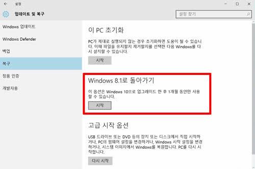 windows 8.1로 돌아가기 선택 화면