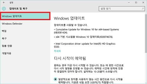왼쪽 상단에 보이는 윈도우 업데이트 선택 화면
