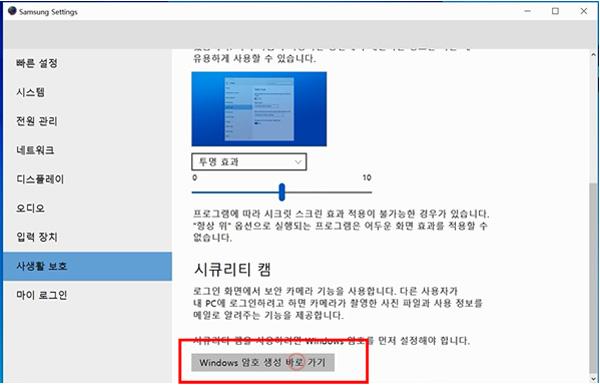 시큐리티 캠에 아래에 윈도우 암호생성바로가기 아이콘 보이는 화면