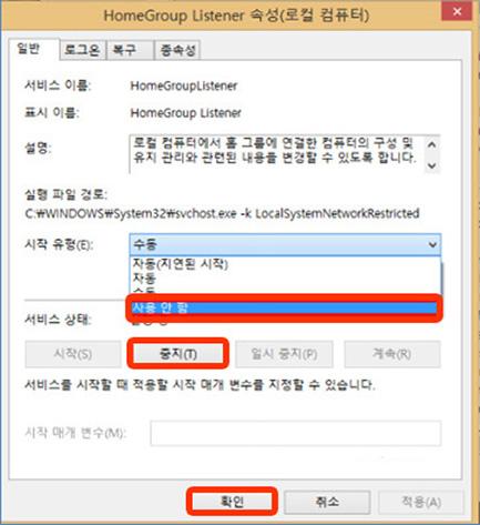 홈그룹관련 사용안함으로 변경 화면