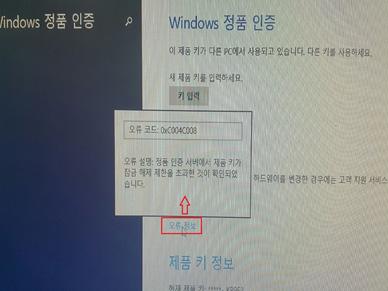 윈도우 정품인증 오류코드로 0xC004C008로 보여지는 에러 화면