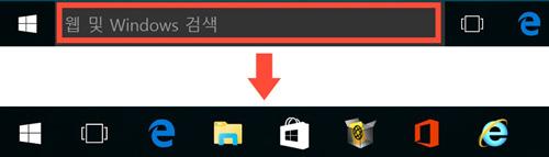 작업표시줄에 있던 '웹 및 windows 검색'아이콘 사라짐 예시 화면