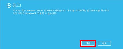 경고창으로 이 pc는 최근 윈도우10으로 업그레이드되었습니다. 이 pc를 초기화하면 업그레이드를 취소하고 이전 버전의 윈도우로 되돌릴 수 없습니다. 아래에 다음버튼 선택 화면
