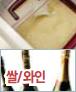쌀/와인 이미지