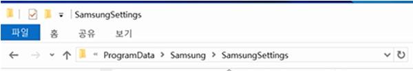 programdata에 samsung폴더에 samsungsettings 폴더 위치 화면