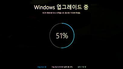 윈도우10 업그레이드 중 화면