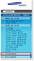 dms1 실내기 이름 변경 하기 위해 Tracking을 클릭하는 이미지