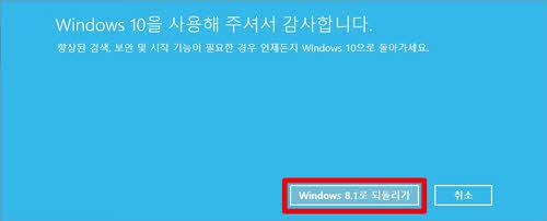 windows 8.1로 되돌리기 클릭 하면