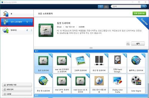 왼쪽에 보이는 모든 소프트웨어 선택하는 화면