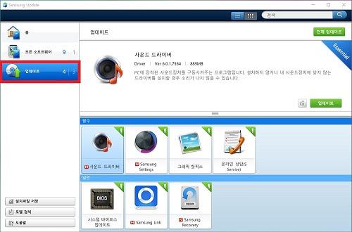 삼성 업데이트 프로그램의 업데이트 메뉴 선택 화면