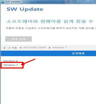 윈도우7 지원하는지 확인 화면