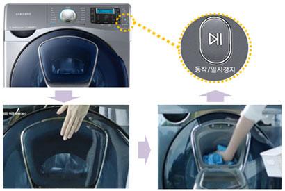 세탁기에 동작/일시정지 버튼을 누르고, 문 가운데 있는 애드 윈도우 윗부분을 꾹 눌러서 열어주세요. 추가할 세탁물을 넣은 후 애드 윈도우를 꾹 눌러서 닫고 동작/일시정지 버튼을 누르면 다시 세탁이 됩니다.