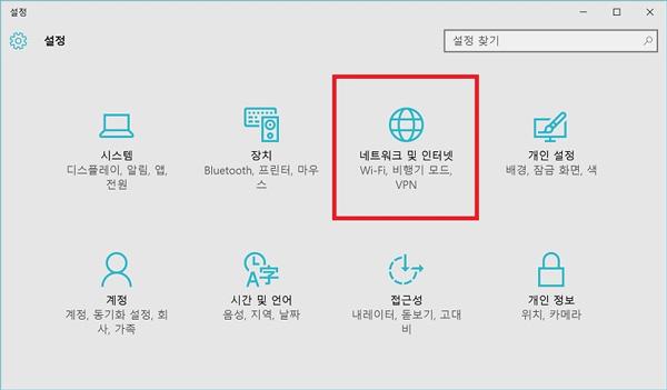 위쪽 중간에 보이는 네트워크 및 인터넷 선택 화면