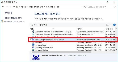 프로그램 중 Realtek High Definition Audio Driver를 더블클릭 후 삭제 진행하는 화면