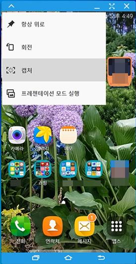 왼쪽 상단의 항목을 눌러 항상위로, 회전, 캡처, 프레젠테시션 모드 실행으로 선택할 수 있는 메뉴 화면