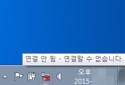윈도우 작업표시줄 오른쪽 하단에 유선랜 모양에 X표시되어있고, 연결안됨 메시지 나타난 화면