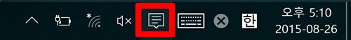 작업표시줄에 보이는 알림센터 아이콘 화면