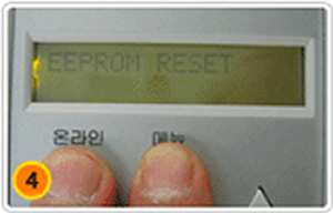 eeprom reset 화면