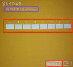 확인 id 입력하고 오른쪽 아래에있는 'windows정품인증'버튼 클릭 화면