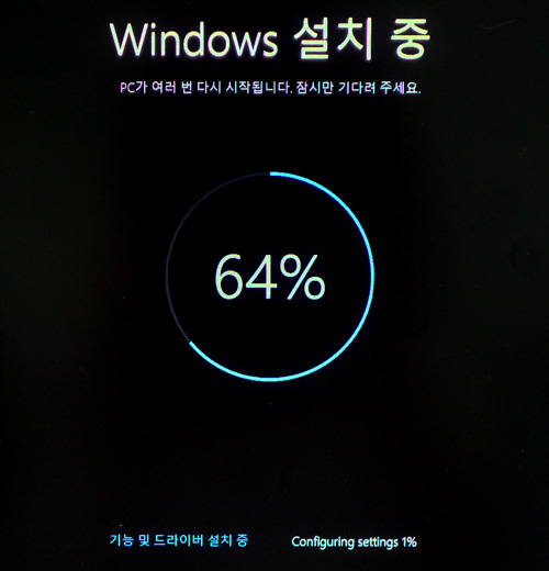 윈도우 설치중 화면