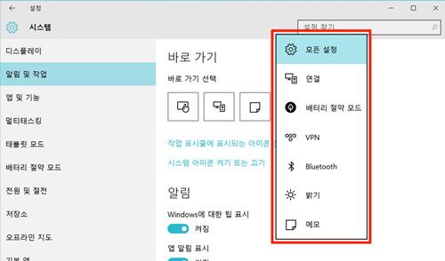 모든 설정에서 연결, 배터리 절약 ?, VPN, 블루투스, 밝기, 메모 선택 화면