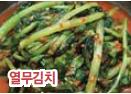 열무김치 이미지