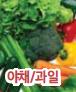 야채/과일 이미지