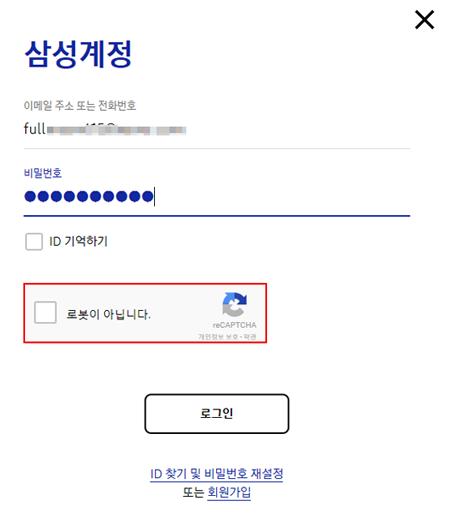 삼성 계정 ID, 패드워드 입력 후 로봇이 아닙니다. 선택