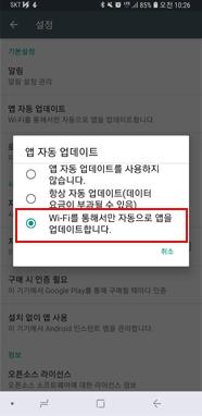 'Wi-Fi를 통해서만 자동으로 메뉴(왼쪽 상단) 앱을 업데이트 합니다.' 선택
