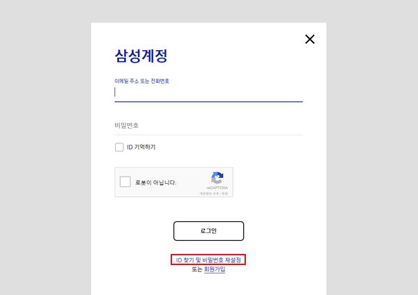 ID 찾기 및 비밀번호 재설정