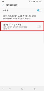 S펜 시그니처 컬러 사용 → 해제